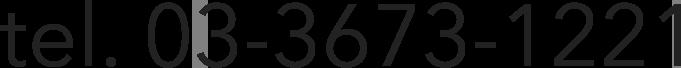03-3673-1221