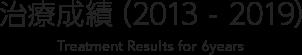2012〜2017年までの4年半の治療成績
