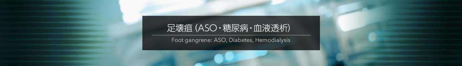 足壊疽:ASO・糖尿病・血液透析